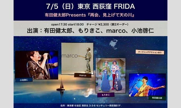 有田健太郎Presents『再会、見上げて天の川』 イベント画像1