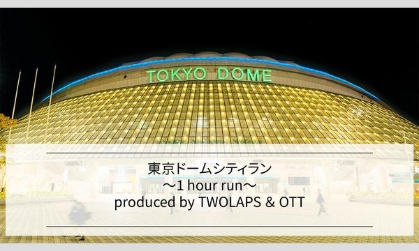 東京ドームシティラン~1hour run~ produced by TWOLAPS & OTT イベント画像1