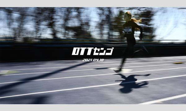 OTTセンゴ【4/18(日)午後開催 第13回オトナのタイムトライアル #OTT ) イベント画像2