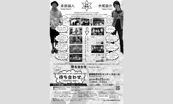 待ち合わせ〜ワロタモンガチ〜本田誠人×中尾諭介~ イベント画像2