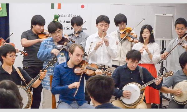 Féile Tokyo 2020 Online イベント画像3
