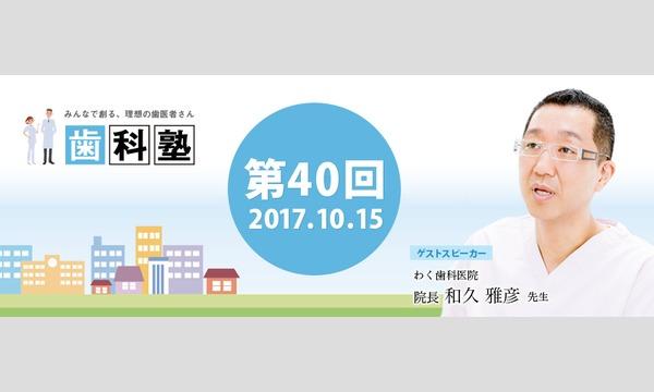 歯科塾(第40回)ゲスト:わく歯科医院 和久 雅彦 先生 in東京イベント