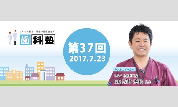歯科塾(第37回)ゲスト:しんくら歯科医院 藤井 秀紀 先生 in東京イベント