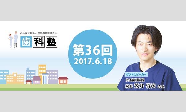 歯科塾(第36回)ゲスト:大木歯科医院 笠井 啓次 先生 in東京イベント