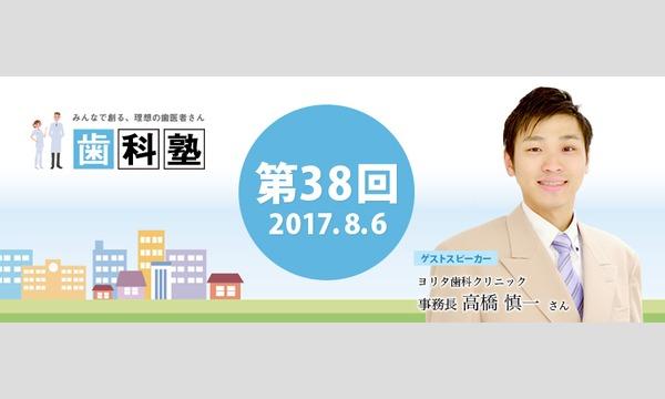 歯科塾(第38回)ゲスト:ヨリタ歯科クリニック 高橋 慎一 さん in東京イベント