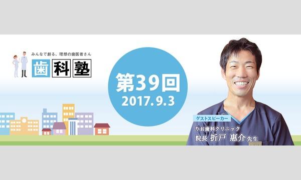 歯科塾(第39回)ゲスト:りお歯科クリニック 折戸 惠介 先生 in東京イベント