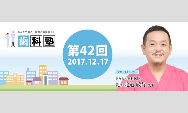 歯科塾(第42回)ゲスト:きたみち歯科医院 北道 敏行 先生 in東京イベント