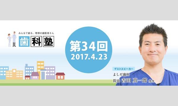 歯科塾(第34回)ゲスト:よしだ歯科 吉田 慎一郎 先生 in東京イベント