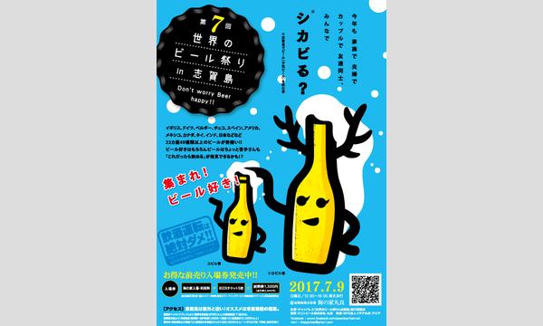 第7回 世界のビールまつりin志賀島 in福岡イベント