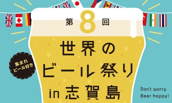 第8回世界のビールまつりin志賀島 イベント画像1