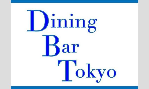 6月19日開催!!DBT試食会!!(飲み放題/東京/限定メニュー/日本酒/イベント/ダイニングバー/おしゃれ/お酒) イベント画像2