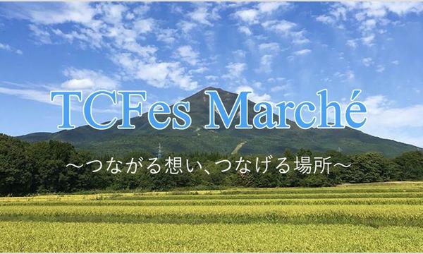 第4回 TCFes Marché イベント画像1