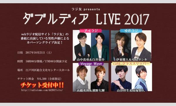 ラジ友presents ダブルディアLIVE2017 in東京イベント