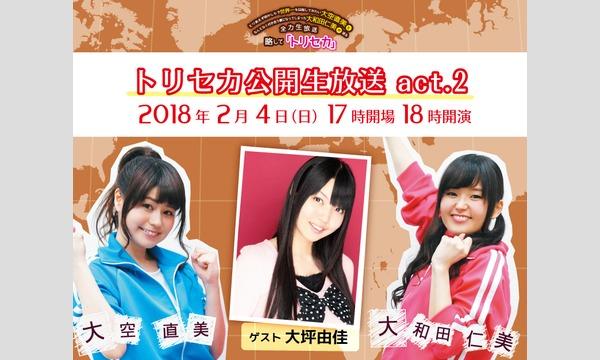 トリセカ公開生放送 act.2 in東京イベント