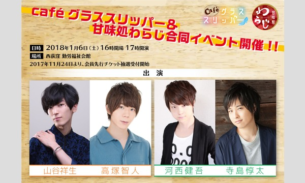 Double Dare Stories〜café グラススリッパー&甘味処わらじ〜 in東京イベント