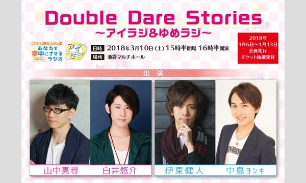 Double Dare Stories〜アイラジ&ゆめラジ〜