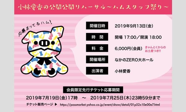 株式会社 ノワの小林愛香の公開公開リハーサル〜ハムスタッフ祭り〜イベント