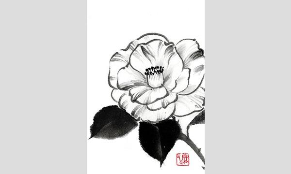 MASUI×GACCOH 水墨画ワークショップ 第六十回「椿」 イベント画像1