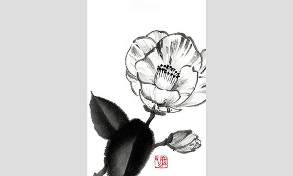 MASUI×GACCOH 水墨画ワークショップ 第六十回「椿」 イベント画像2