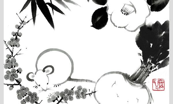 MASUI×GACCOH 水墨画ワークショップ 第五十九回「年賀状(子年)」 イベント画像1