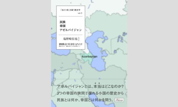 「民族・帝国・アゼルバイジャン」―「当たり前」を疑う歴史学 vol.1― イベント画像1