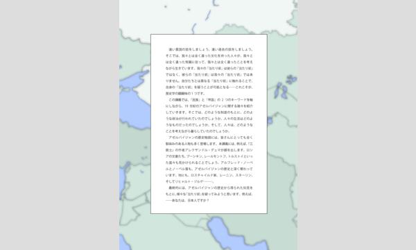 「民族・帝国・アゼルバイジャン」―「当たり前」を疑う歴史学 vol.1― イベント画像3