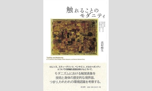『触れることのモダニティ』出版記念トークイベント in京イベント