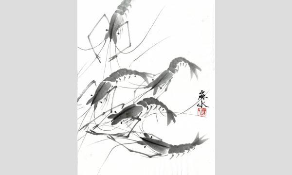 MASUI×GACCOH 水墨画ワークショップ第七十三回「手長海老」 イベント画像1