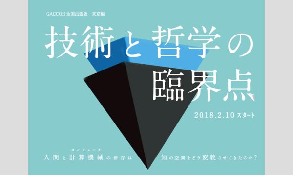 GACCOH全国出張版「やっぱり知りたい! 技術と哲学の臨界点」東京編 イベント画像1