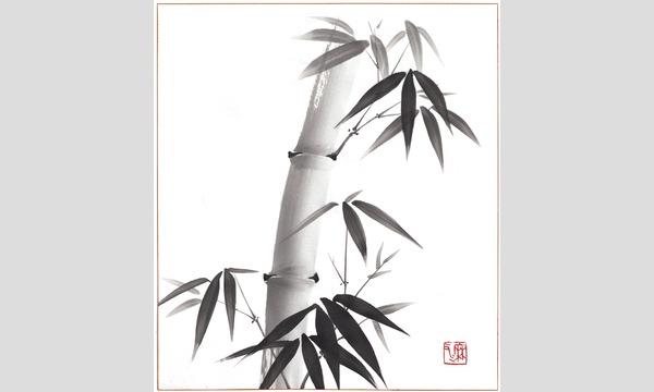 GACCOHのMASUI×GACCOH 水墨画ワークショップ 第四十九回「竹」イベント