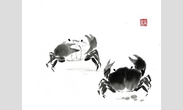 GACCOHのMASUI×GACCOH 水墨画ワークショップ 第五十五回「うちわに描く・蟹」イベント