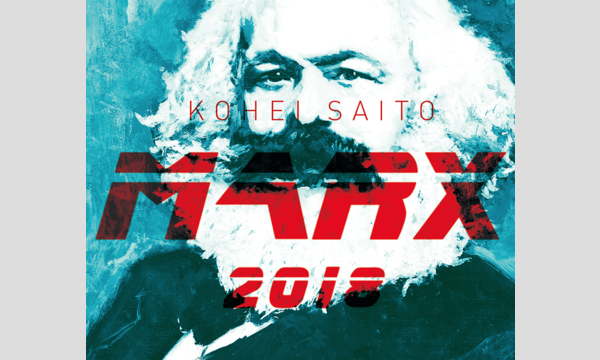 nyx×GACCOH「マルクスと現代社会」東京編 イベント画像1