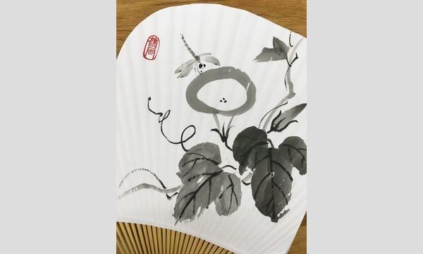 MASUI×GACCOH 水墨画ワークショップ 第五十四回「うちわに描く・朝顔」 イベント画像2