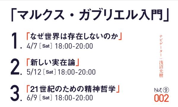 nyx×GACCOH 「マルクス・ガブリエル入門」 in京イベント