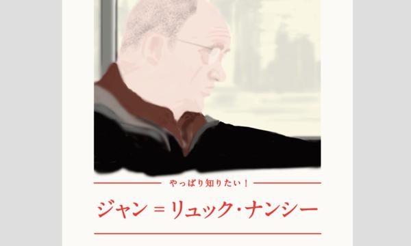 「やっぱり知りたい!ジャン゠リュック・ナンシー」第2回「私」の身体とはなにか――ナンシーの身体論 in京イベント
