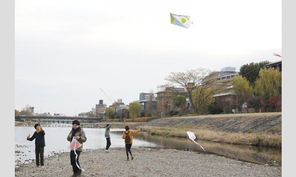 新春・凧上げワークショップ at 鴨川  ー描いて、作って、空に飛ばす!ー2019 イベント画像2