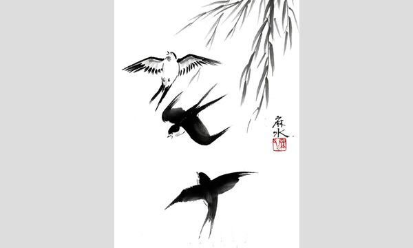 MASUI×GACCOH 水墨画ワークショップ 第六十三回「燕」 イベント画像1