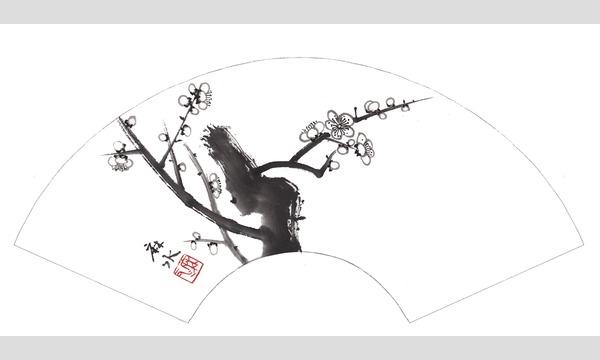 GACCOHのMASUI×GACCOH 水墨画ワークショップ 第五十回「扇面に描く・白梅」イベント