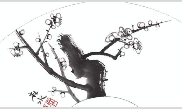 MASUI×GACCOH 水墨画ワークショップ 第五十回「扇面に描く・白梅」 イベント画像2