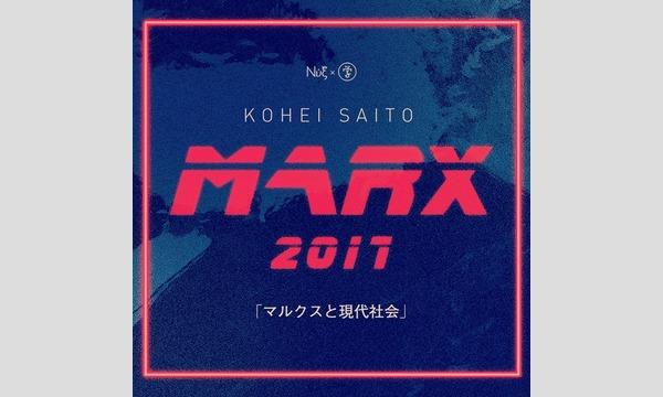 nyx×GACCOH「マルクスと現代社会」第一回 マルクス主義の新自由主義批判 in京イベント
