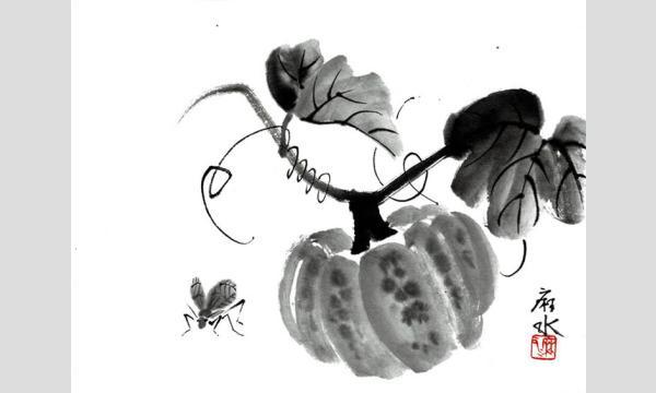 MASUI×GACCOH 水墨画ワークショップ第七十六回「かぼちゃと鈴虫」 イベント画像1