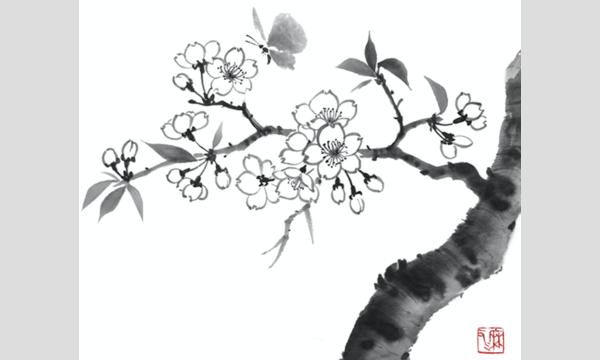 MASUI×GACCOH 水墨画ワークショップ 第三十九回「桜始開(さくらはじめてひらく)」 in京イベント