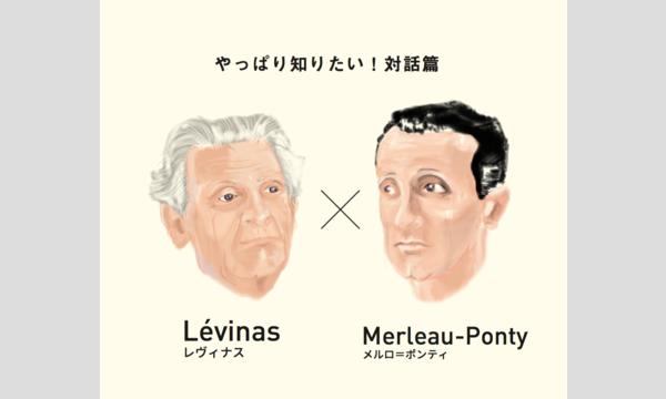 やっぱり知りたい!対話篇 レヴィナス×メルロ=ポンティ」第一回「他者 ...