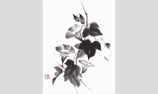 MASUI×GACCOH 水墨画ワークショップ 第四十四回「涼風至(すずかぜいたる)」 イベント画像1