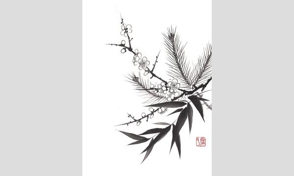 MASUI×GACCOH 水墨画ワークショップ 第四十八回「亥と松竹梅」 イベント画像2