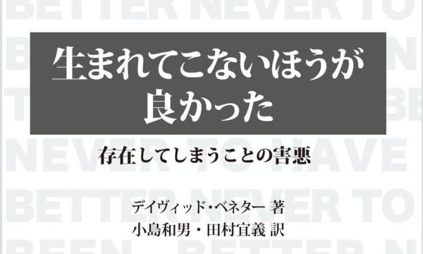 『生まれてこない方がよかった』出版記念トークイベント in京イベント