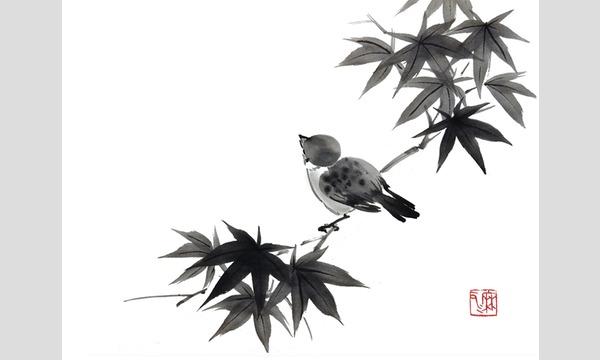 GACCOHのMASUI×GACCOH 水墨画ワークショップ 第四十七回「楓蔦黄(もみじつたきばむ)」イベント