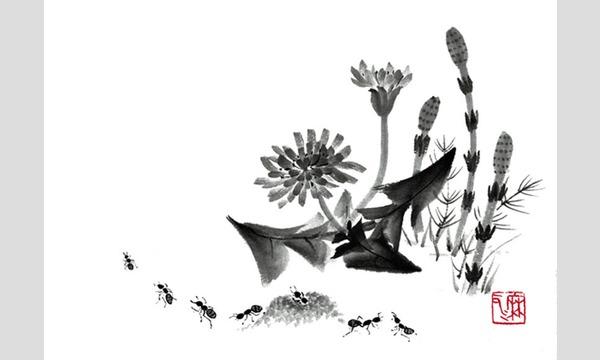 MASUI×GACCOH 水墨画ワークショップ第六十九回「アリとタンポポ」 イベント画像1