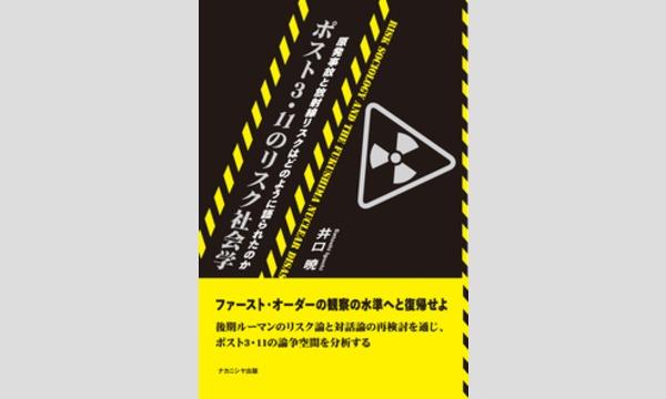 リスク社会学入門 -『ポスト3・11のリスク社会学』刊行記念講座- イベント画像2