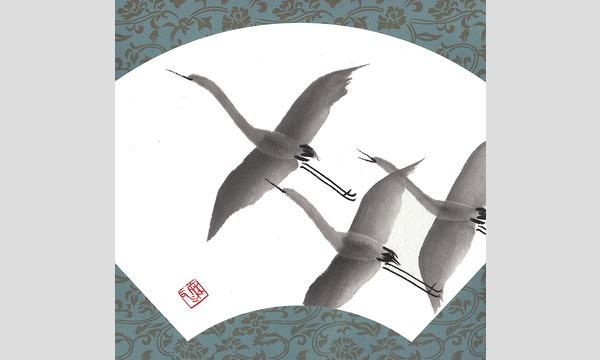 GACCOHのMASUI×GACCOH 水墨画ワークショップ 第五十一回「扇面に描く・鶴」イベント